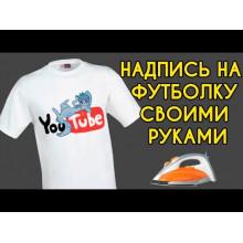 Термонаклейки на белые футболки