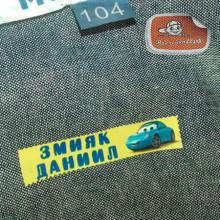 Этикетки универсальные 112 шт.