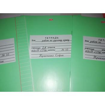 Наклейки маркировочные для тетрадей большие