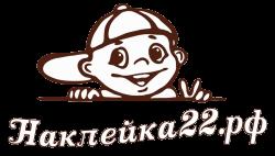наклейка22.рф